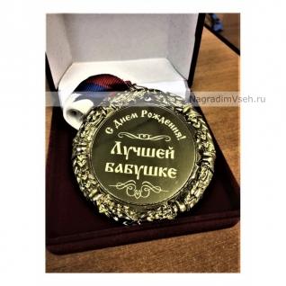 Медаль С Днём Рождения Лучшей Бабушке