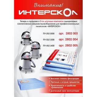 Комплект синтетических мешков Интерскол для ПУ-32/1200-1336065