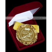 Медаль 50 лет Золотая Свадьба Арт.0114