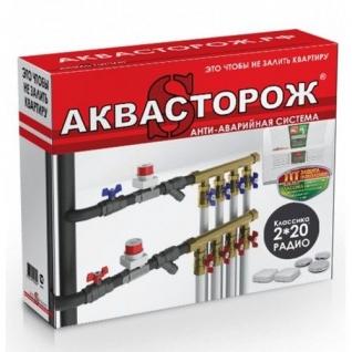 Комплект Аквасторож Классика 2*20-2063181