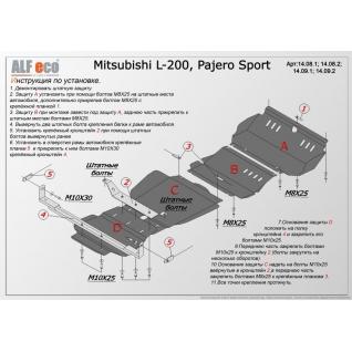 Защита Mitsubishi Pajero Sport 2008- / L200 2007- картера и радиатора 2 части штамповка 14.08 ALFeco-9063268