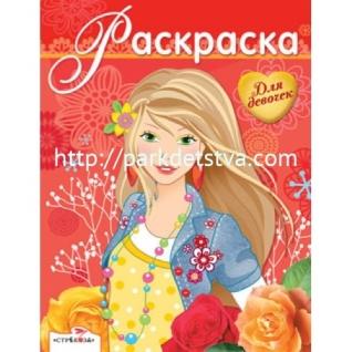 Раскраска для девочек Выпуск 11 Стрекоза-9285147