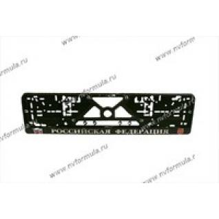 Рамка номерного знака с надписью Российская Федерация-431270