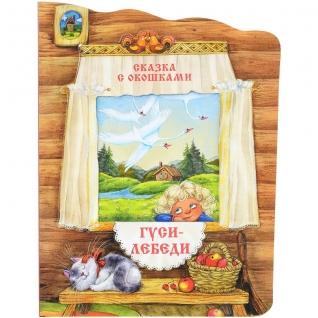 """Книжка """"Сказка с окошками"""" - Гуси-лебеди Мозаика-Синтез-37736336"""