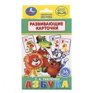 КАРТОЧКИ РАЗВИВАЮЩИЕ 'УМКА' АЗБУКА ТКАЧЕНКО (36 КАРТОЧЕК) в кор.50шт-37794902