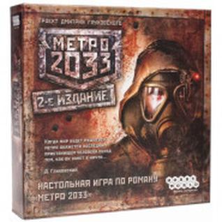 Настольная игра Метро 2033 3-е рус. изд. 1197