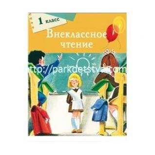 Библиотека школьника Внеклассное чтение 1 класс-9285188