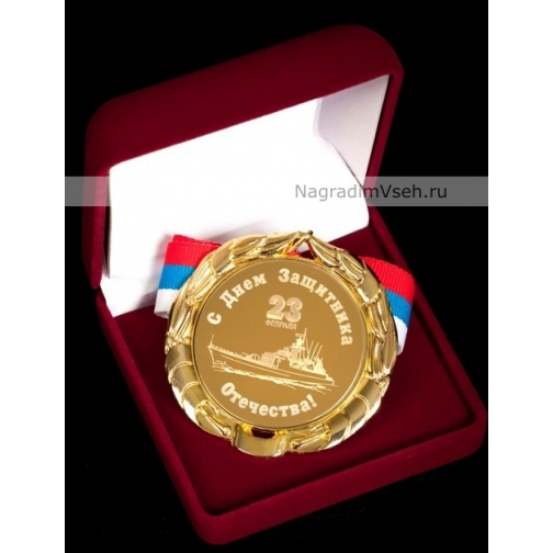 Медаль С Днем Защитника Отечества-71