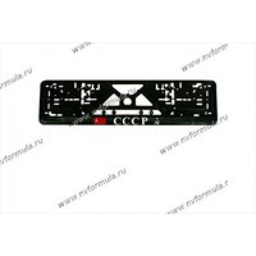 Рамка номерного знака с надписью СССР двойная с защелкой-432703