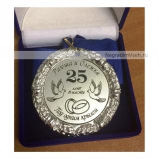 Медаль именная на Юбилей Свадьбы 25 лет под одним крылом