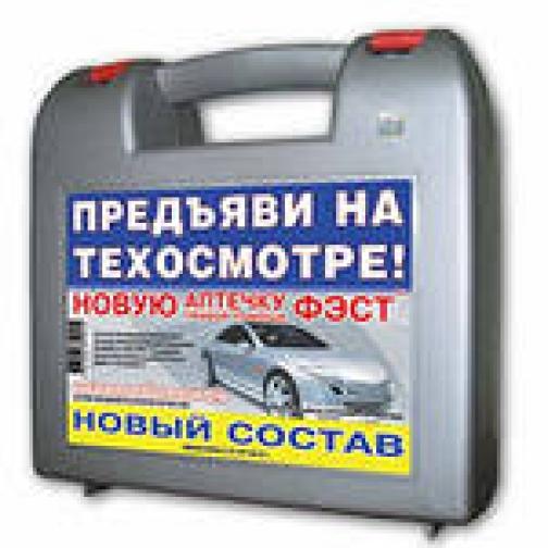 Аптечка-434105