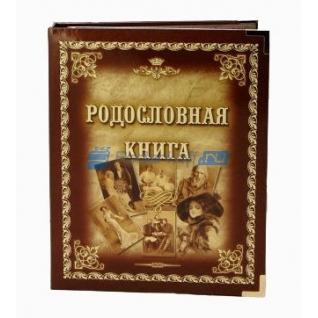"""Родословная """"Ретро-портреты"""", обложка из ламинированного картона-761927"""
