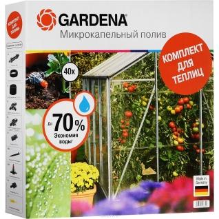 Комплект Gardena для микрокапельного полива в теплице