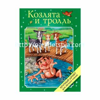 Козлята и тролль Стрекоза крупный шрифт-9285171
