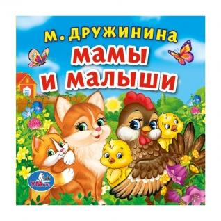 """Книга для ванны """"Мамы и малыши"""", Дружинина М. Умка-37747118"""