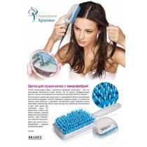 Щетка для сушки волос