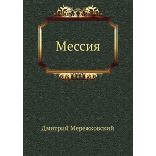 Мессия-38739364