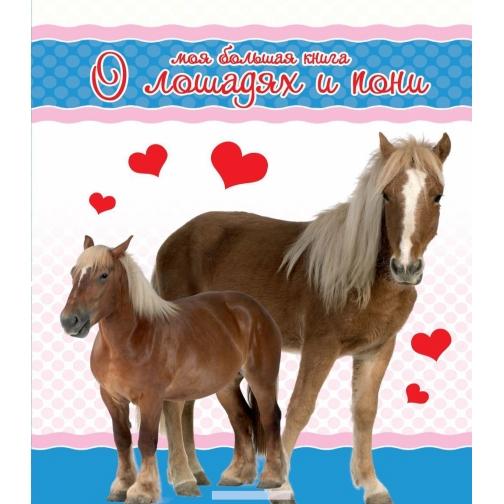 """Коэ Н. """"Моя большая книга о лошадях и пони, 978-5-389-10315-3""""-4190212"""