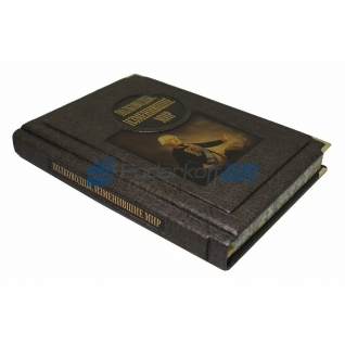 Книга подарочная. Полководцы, изменившие мир. (Э. Сирота)