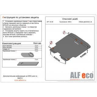 Защита Chevrolet Lacetti 2004-/Daewoo Gentra all картера и КПП штамповка 03.05 ALFeco-9063656