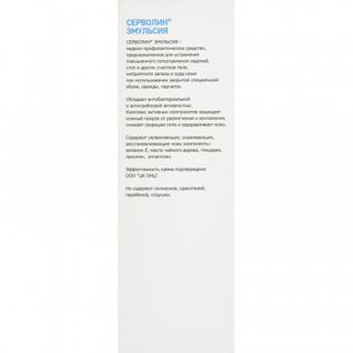 Крем защитный Армакон Серволин Эмульсия,100мл 1208-37862105