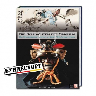 Книга Die Schlachten der Samurai-5023166