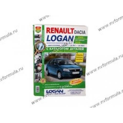 Книга Renault Logan с 05г и с 10г руководство по ремонту цв фото с каталогом Мир Автокниг-437137