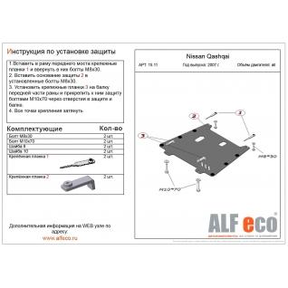 Защита Nissan Qashqai 2007- all картера и КПП штамповка 15.11 ALFeco-9063634