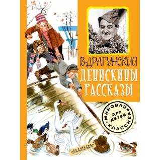 """Виктор Драгунский """"Драгунский. Денискины рассказы, 978-5-17-089585-4""""-4188433"""