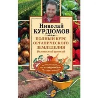 АСТ Полный курс органического земледелия. Безопасный урожай АСТ