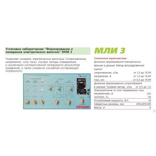 Установка для формирования и измерения электрических величин МЛИ-3