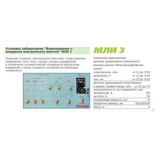 Установка для формирования и измерения электрических величин МЛИ-3-95783