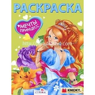 Мечты принцесс Зеленая книжка Стрекоза-9285203