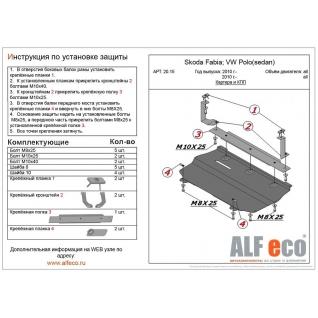 Защита Skoda Rapid/Fabia 2010- / VW Polo SD/Polo5 / Seat Ibizа картера и КПП малая штамповка 20.15/20.18/20.19 ALFeco-37126567