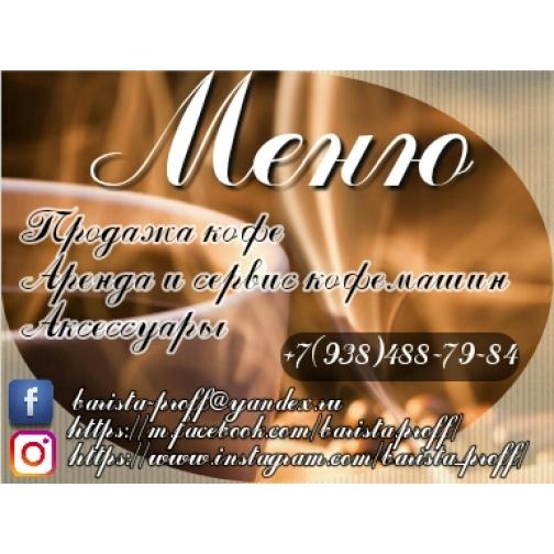 Эспрессо смесь32-5956028