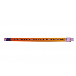 Магнитный держатель для инструмента Forceberg, 650мм
