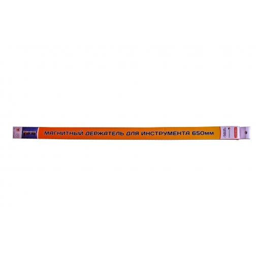 Магнитный держатель для инструмента Forceberg, 650мм-6453429