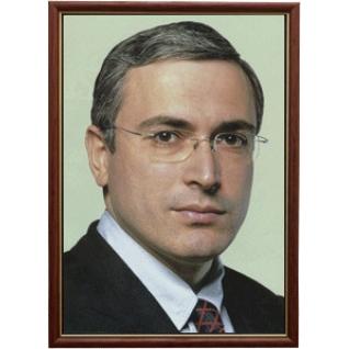 Портрет бизнесмена Михаила Ходорковского в рамке и со стеклом. 30х40-6434408