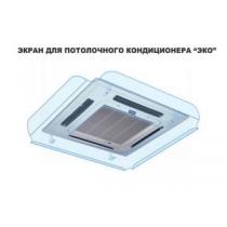 Экран для кассетных кондиционеров Стандарт 95Х95