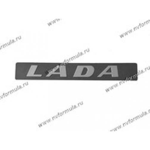 Эмблема задняя LADA 2108-432422
