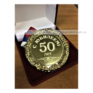 Медаль 50 лет С Юбилеем-3
