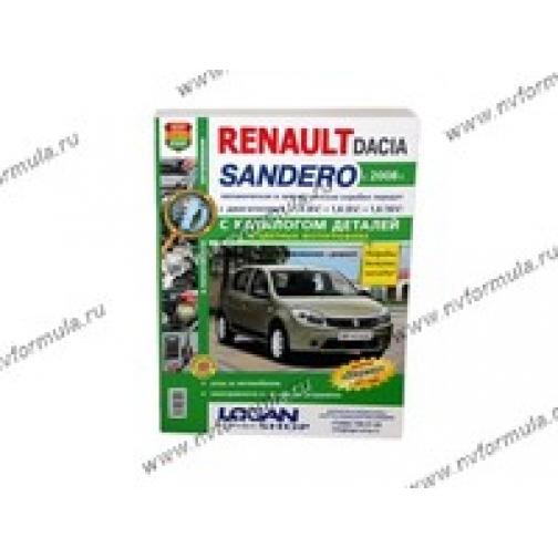 Книга Renault Sandero/Dacia Sandero с 08г руководство по ремонту цв фото с каталогом Мир Автокниг-437140