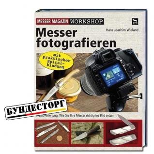 Книга Messer fotografieren wie ein Profi-5019268