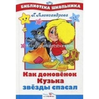 Библиотека школьника Как Кузька звезды спасал Стрекоза-9285183
