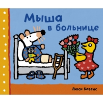 """Люси Казенс """"Мыша в больнице, 978-5-00057-112-5"""""""