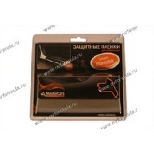 Пленка защитная MTM полиуретановая черная для порогов-432575