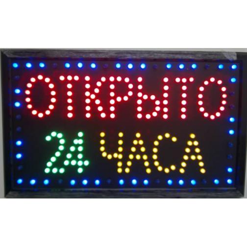 """Светодиодная табличка """"Открыто 24 часа"""" 60*40 см.-752796"""