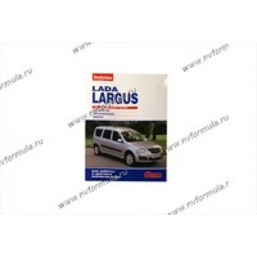 Книга Lada Largus дв 1,6 8v/16v руководство по ремонту цв фото За рулем-437127