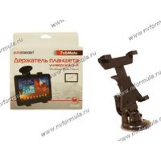 Держатель для iPAD/планшетов зажимы 105-200мм AUTOSTANDART металлический шарнир 103350-432849