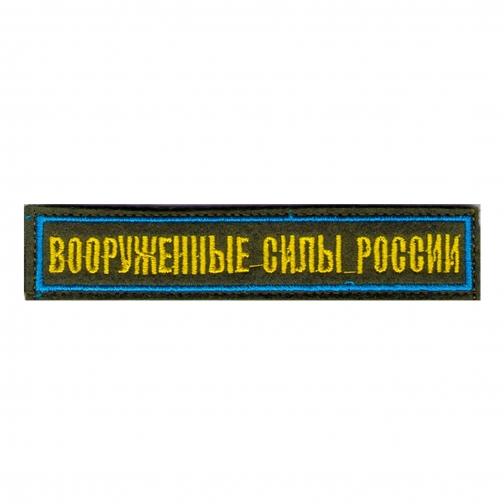Вооруженные силы России-6073008